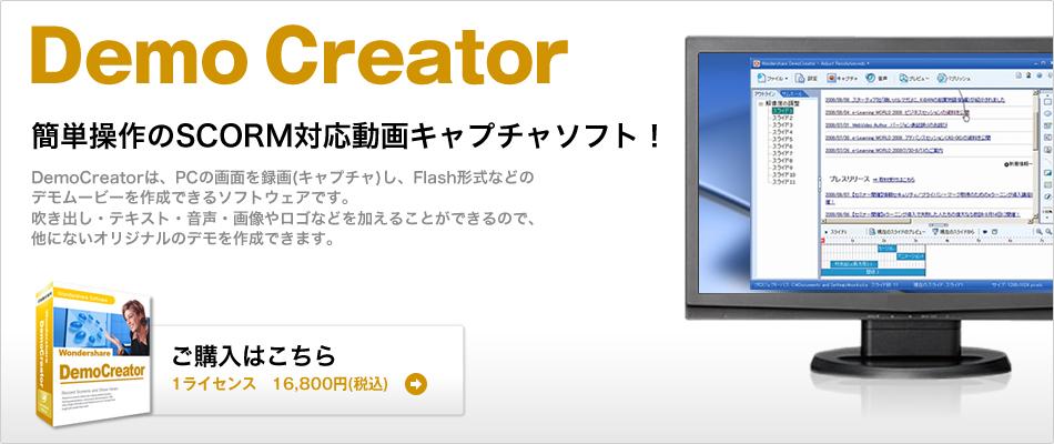 簡単操作のSCORM対応動画キャプチャソフト!DemoCreator