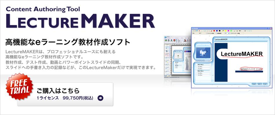 高機能なeラーニング教材作成ソフト LECTURE MAKER