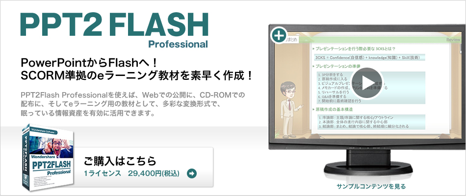 PowerPointからFlashへ!SCORM準拠のeラーニング教材を素早く作成!PPT2FlashProfessional