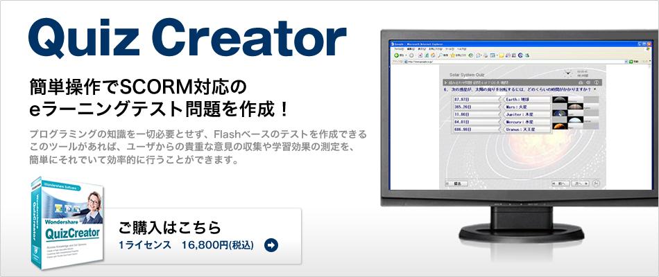 QuizCreator 簡単操作でSCORM対応のeラーニングテスト問題を作成!