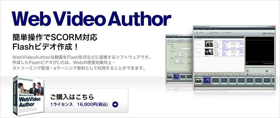 WebVideoAuthor 簡単操作でSCORM対応Flashビデオ作成!