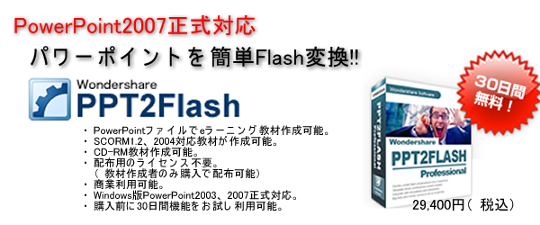 PPT2Flash Professionalが、PowerPoint2007に対応