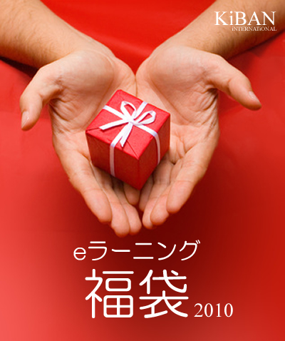 【数量限定】eラーニング福袋2010 90%OFF