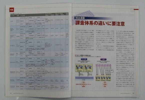 SaaS型eラーニングとして、eラーニングシステム SmartBrainの価格・料金体系が紹介されました。