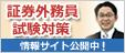 証券外務員試験対策バナー_20140908.fw