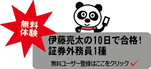 伊藤亮太の10日で合格!証券外務員1種