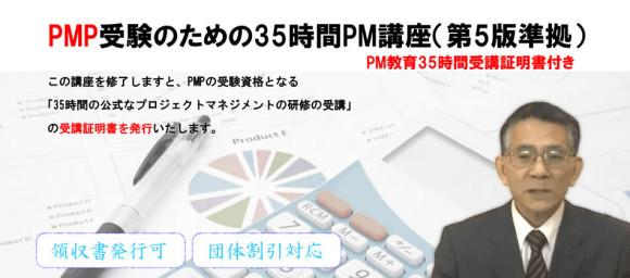 PMP_03