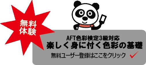 AFT色彩検定3級対応 楽しく身に付く色彩の基礎