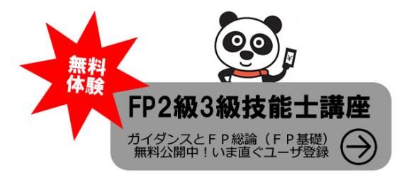 FP2級3級_無料体験
