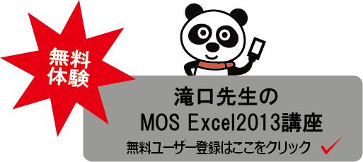 MOS_Excel2013_無料体験パンダテンプレサブタイトル