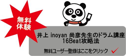 16beat