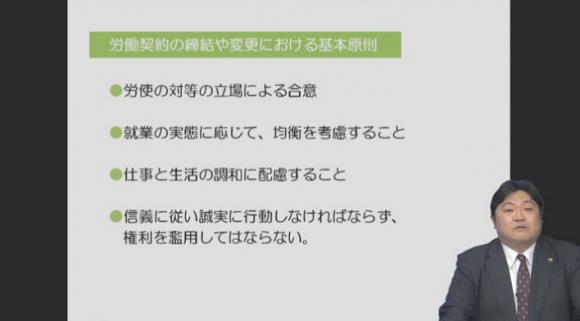 遠藤輝好弁護士の企業の法律シリーズ 労務を巡る諸問題2(パートタイム労働法)