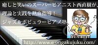 ▲西直樹e音楽塾Facebookサイト