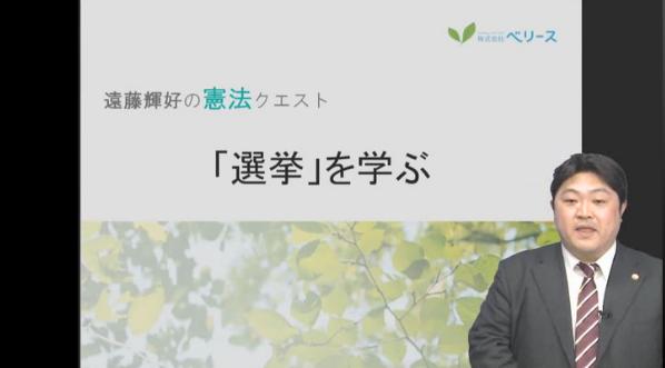 遠藤先生 よくわかる司法試験・予備試験対策_基礎講座~遠藤輝好弁護士のクエストシリーズ
