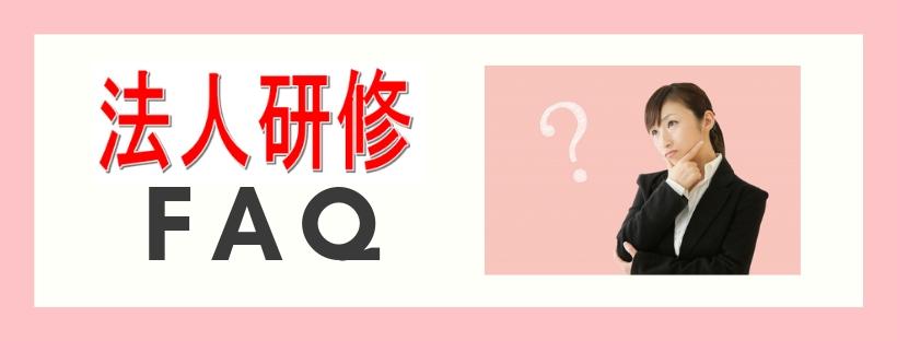 法人研修FAQ よくある質問