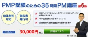 PMP受験のための35時間PM講座(第6版)